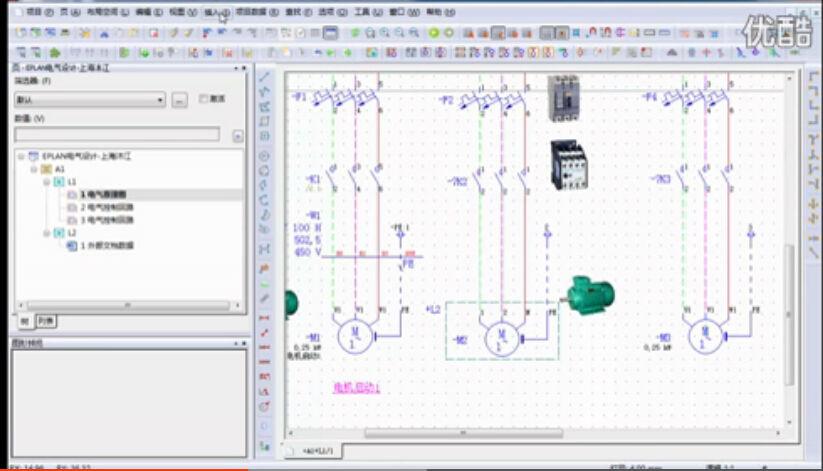 上海沐江-eplan标准培训课程第9节-插入端子,电缆,屏蔽线